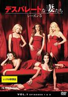 「デスパレートな妻たち」シーズン5 DVD COMPLETE BOX (c) ABC Studios.