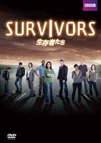 「生存者たち」DVDリリース記念! 特製タンブラーをプレゼント