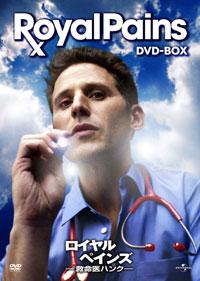 「ロイヤル・ペインズ~救命医ハンク~」DVD-BOX (C)2009 Universal Studios. All Rights Reserved.