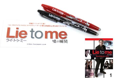 【プレゼント】「ライ・トゥ・ミー 嘘の瞬間 ファイナル・シーズン」DVDリリース記念、 特製ボールペンセットプレゼント