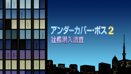 WOWOW「アンダーカバー・ボス2 社長潜入調査」4月7日スタート