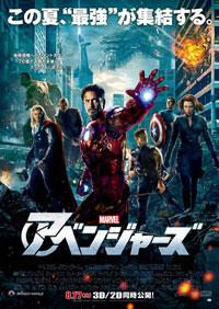 映画「アベンジャーズ」ポスター TM & ©2012 Marvel & Subs.