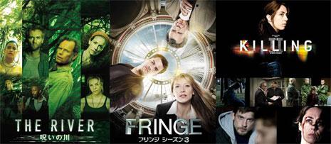 「THE RIVER 呪いの川」「FRINGE/フリンジ シーズン3」「THE KILLING/キリング シーズン2」スーパー!ドラマTVにて日本初放送決定