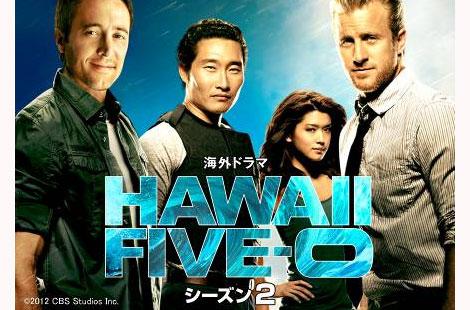 HAWAII FIVE ハワイファイブオーシーズン8のオ …