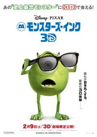 3Dで恐怖(?)も感動もモンスター級に! 「モンスターズ・インク3D」予告編公開