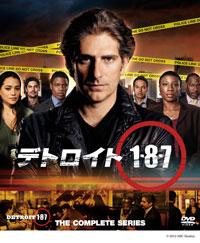 「デトロイト 1-8-7」DVDジャケット