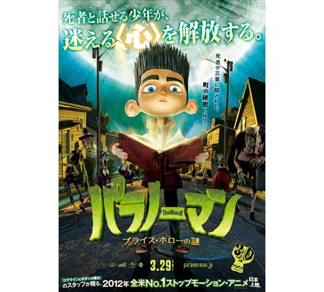 2012年に公開されたストップモーション・アニメでNO.1! 「パラノーマン ブライス・ホローの謎」予告編到着
