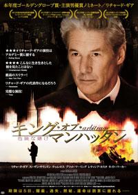 リチャード・ギアが危険すぎるビジネスマンを演じた最新作「キング・オブ・マンハッタン 危険な賭け」予告編公開