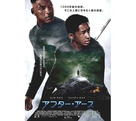 映画「アフター・アース」ポスター