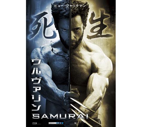 「ウルヴァリン:SAMURAI」日本オリジナル劇場用ポスター