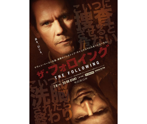 「ザ・フォロイング」日本版ポスター