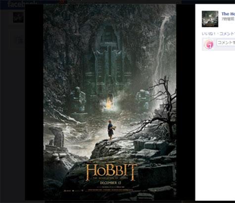 「ホビット」シリーズ第二弾ポスター初公開! 幻想的な景色の先に潜むものとは・・?