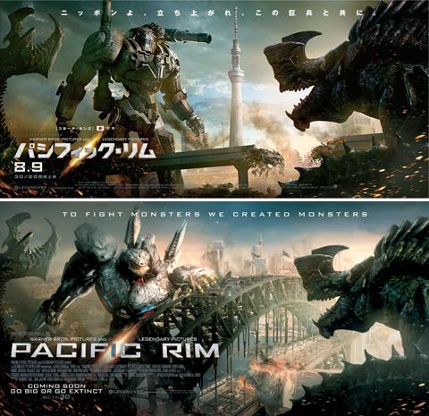 日本限定劇場バナー(上)と、US版劇場バナー