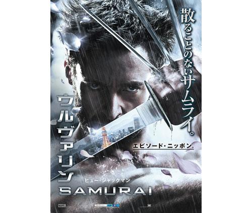 「ウルヴァリン:SAMURAI」日本版劇場用ポスター