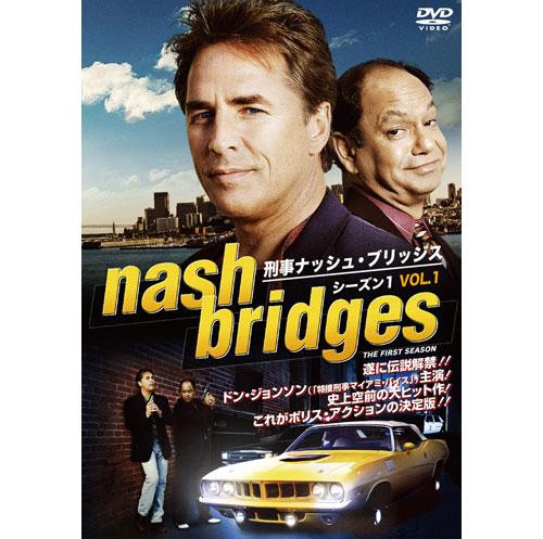「刑事ナッシュ・ブリッジス」シーズン1 VOL.1