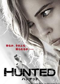 女スパイの復讐劇を描くアクションサスペンス「HUNTED/ハンテッド」12/26よりフジテレビ地上波放送決定