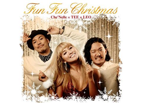 「Fun Fun Christmas」ジャケット写真