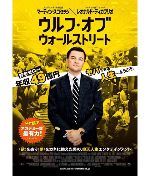 映画「ウルフ・オブ・ウォールストリート」ポスター