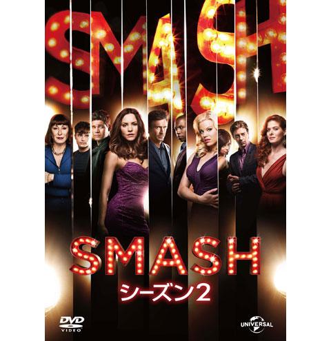 「SMASH シーズン2」DVDジャケット写真