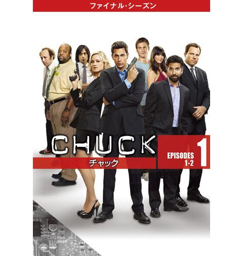 「CHUCK/チャック ファイナル・シーズン」ジャケット写真