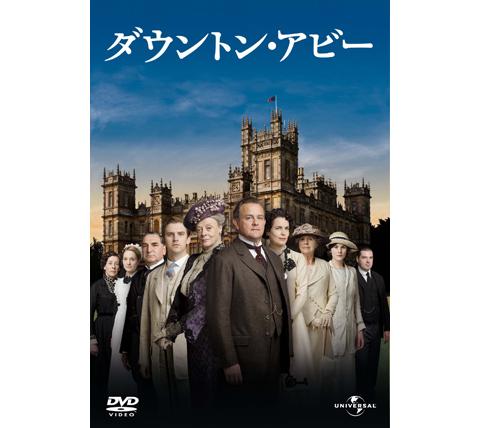 「ダウントン・アビー」DVDジャケット写真