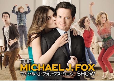 ドラマ「マイケル・J・フォックス・ショウ」より