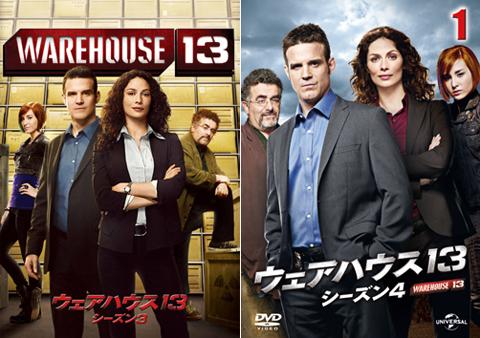 ドラマ「ウェアハウス13」シーズン3&4ジャケット写真