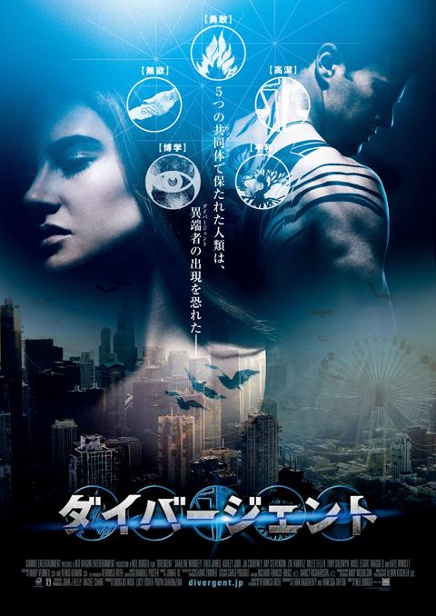 映画「ダイバージェント」日本版第1弾ポスター