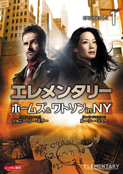 「エレメンタリー ホームズ&ワトソン in NY」ジャケット写真