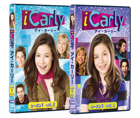 「iCarly(アイ・カーリー)」シーズン1 DVDジャケット