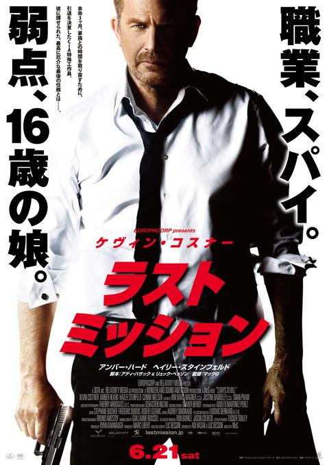 映画「ラストミッション」ポスター