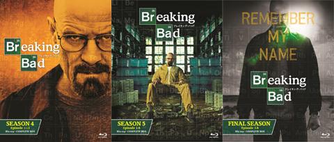 「ブレイキング・バッド」シーズン4、シーズン5、ファイナル・シーズン ジャケット写真