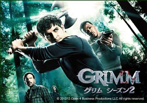 「GRIMM/グリム シーズン2」