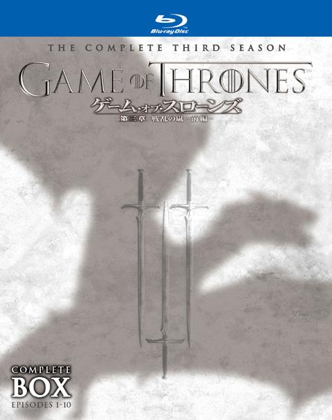 「ゲーム・オブ・スローンズ 第三章:戦乱の嵐-前編-」