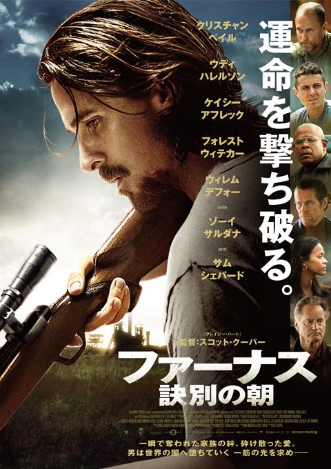 映画「ファーナス/訣別の朝」ポスター