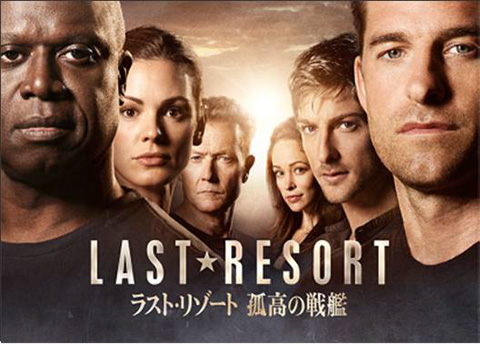 スーパー!ドラマTV 8月のラインナップ「ラスト・リゾート 孤高の戦艦」「スーパーナチュラル 8」「ブレイキング・バッド 3」など