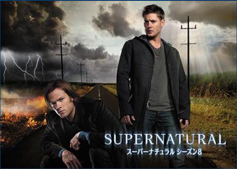 「スーパーナチュラルシーズン8」