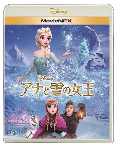 「アナと雪の女王 MovieNEX」ジャケット写真
