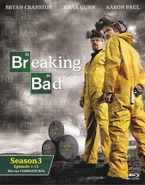 海外ドラマ「ブレイキング・バッド」シーズン3ジャケット写真