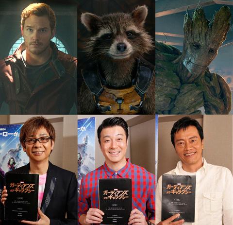 上段:(左より)ピーター・クイル、ロケット、グルート 下段:(左より)山寺宏一、加藤浩次、遠藤憲一