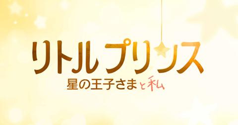 あの世界的名著「星の王子さま」が初のアニメ映画化! 2015年冬に日本公開! 「カンフー・パンダ」監督ら一流アーティストが結集