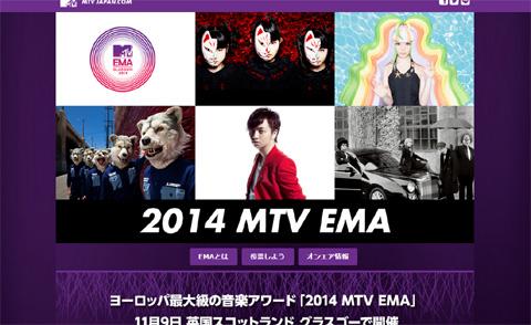 「2014 MTV EMA」日本特設サイトより