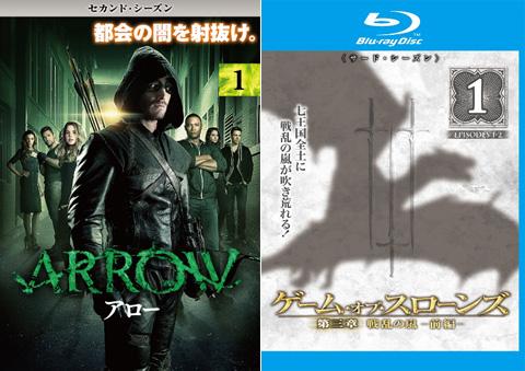 ジャケット写真 左:「ARROW / アロー <セカンド・シーズン>」 右:「ゲーム・オブ・スローンズ 第三章:戦乱の嵐-前編-」