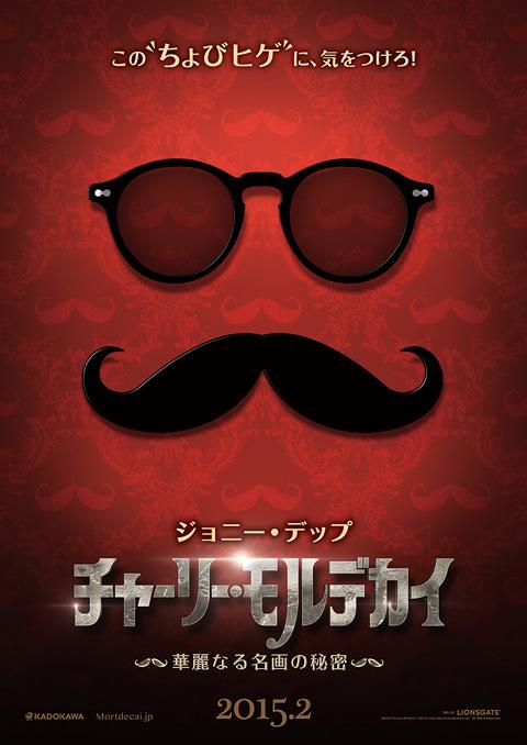 映画「チャーリー・モルデカイ 華麗なる名画の秘密」日本初解禁ビジュアル