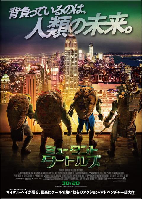 映画「ミュータント・タートルズ」ポスター