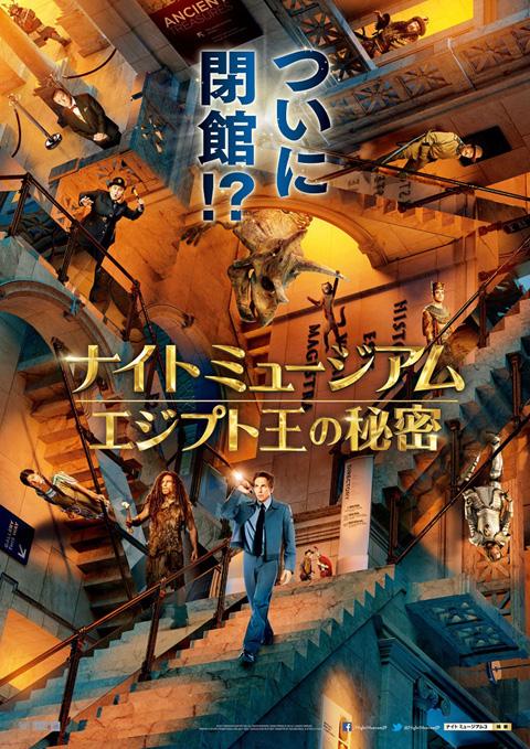 映画「ナイト ミュージアム/エジプト王の秘密」ポスタービジュアル第1弾