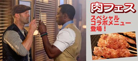 映画「エクスペンダブルズ3」、10/24より開催の「肉フェス 2014 秋」に緊急参戦決定! あの名店「よろにく」とのコラボメニューを発売