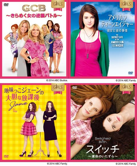 (左上より時計回り)「GCB~きらめく女の逆襲バトル~」「アメリカン・ティーンエイジャー シーズン1 彼女と彼の事情」「スイッチ~運命のいたずら~ シーズン1」「地味っこジェーンの大胆な放課後」ジャケット写真