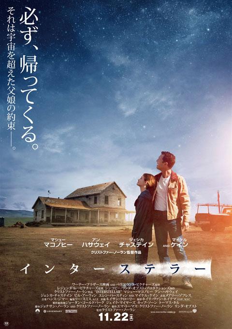 映画「インターステラー」劇場用本ポスター