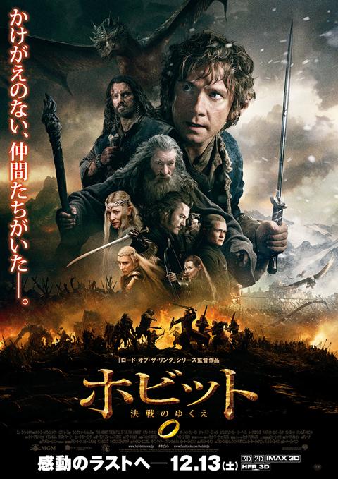映画「ホビット 決戦のゆくえ」劇場用本ポスター